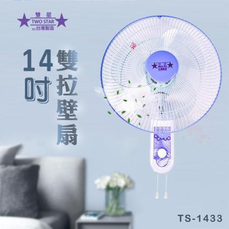 【雙星】14吋(雙拉)壁扇 TS-1433