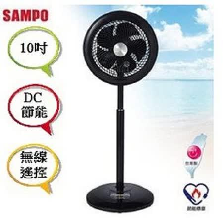 『SAMPO』☆聲寶10吋DC節能循環扇 SK-ZC10SDR / SKZC10SDR
