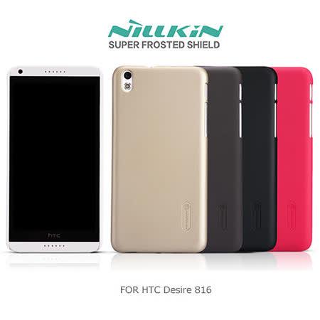 NILLKIN HTC Desire 816 超級護盾硬質保護殼