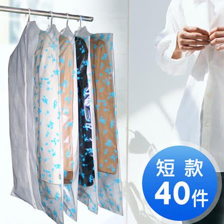 《拉鏈式》衣物防塵套-西裝專用10包(40件)