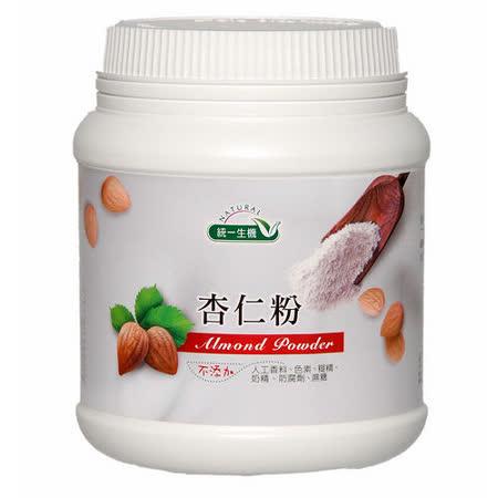 [統一生機]杏仁粉(200g)