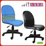 《DFhouse》L型氣壓辦公椅(2色)藍色布面/黑色皮面