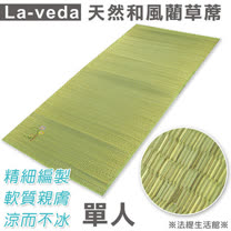 La Veda【天然和風藺草蓆】單人 3×6尺