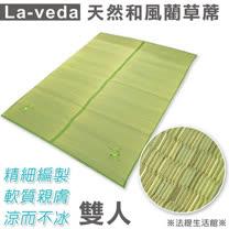 La Veda【天然和風藺草蓆】雙人 5×6尺