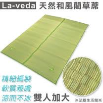 La Veda【天然和風藺草蓆】雙人加大 6×6尺