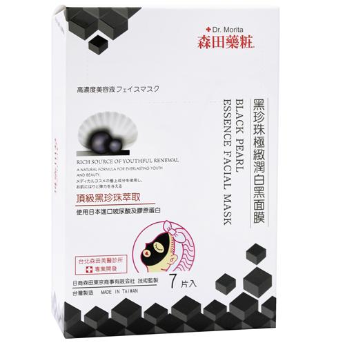 森田藥妝黑珍珠極緻潤白黑面膜7片