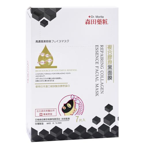 森田藥妝複合膠原黑面膜7入