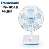『Panasonic』☆國際牌12吋桌立扇 F-D12BMF/FD12BMF