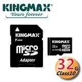 Kingmax MicroSDHC 32GB Class10 高速記憶卡(附轉卡)