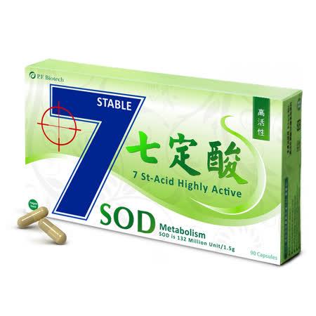 七定酸高活性SOD代謝舒適膠囊