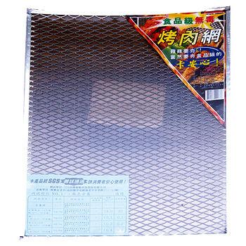食品級無毒烤肉網(30*40cm)