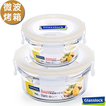 (微烤系列)Glasslock親子焗烤專用保鮮盒 - 大小圓形二入組
