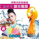 【HOME LIFE】第三代隨身涼噴水風扇(HL-029)花色隨機~4入
