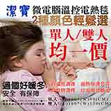 【HOME LIFE】潔寶微電腦全自動單人電熱毯(B1-L/T1-Y) 安規認證