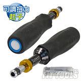 【良匠工具】輕量級小扭力0.1~1.2 N.m.可調扭力起子 扭力限定 安全有保障