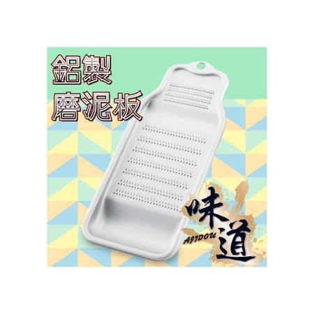 【私心大推】gohappy 線上快樂購【味道】鋁合金磨汁板評價好嗎花蓮 愛 買 電話