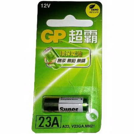 GP超霸23A/12V高伏特電池(6卡6入)