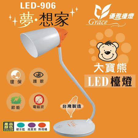 【優雅牌】夢想家LED護眼檯 LED-906(三種顏色選擇)