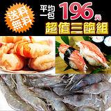 免運【台北濱江】D 蝦蟹超值三飽 540g/組