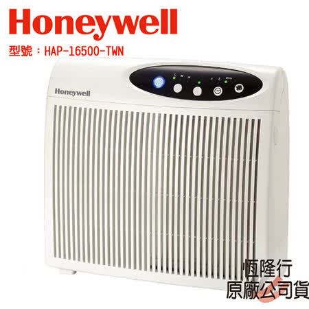 Honeywell 空氣清淨機HAP-16500-TWN