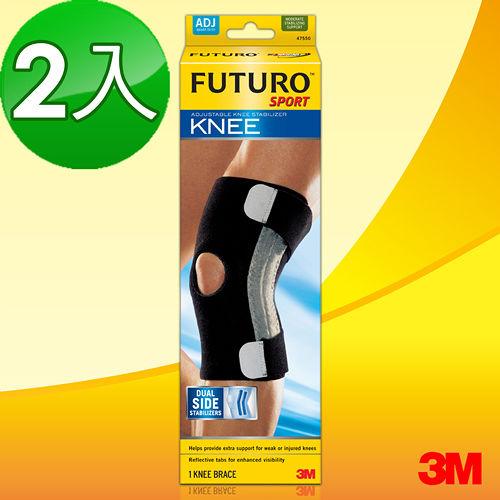 【3M】FUTURO護膝 – 可調式穩定型(中港 愛 買2入)