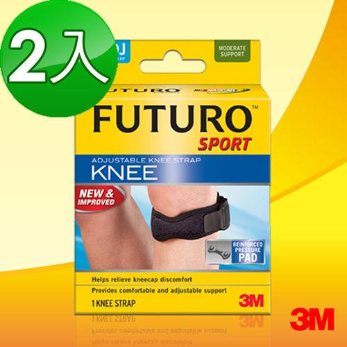 【3M】愛 買 超市FUTURO護膝 – 可調式髕骨加壓帶(2入)