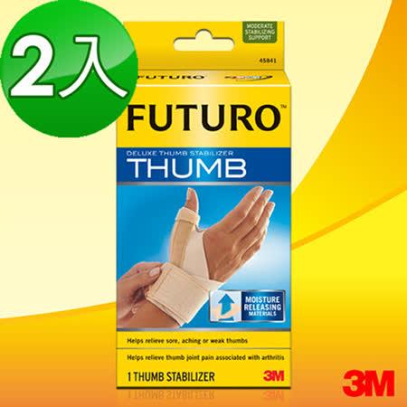 【3M】FUTURO護腕 – 拇指支撐型(2入)