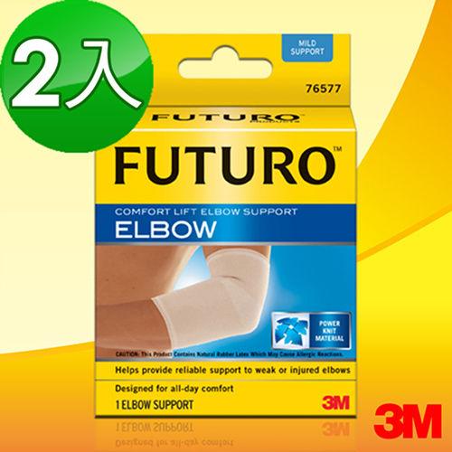 【3M】FUTURO護肘高雄 大 – 舒適型(2入)