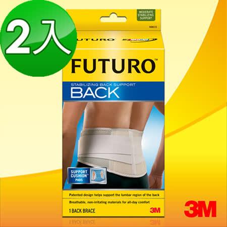 【3M】FUTURO護腰 – 特級型(2入)