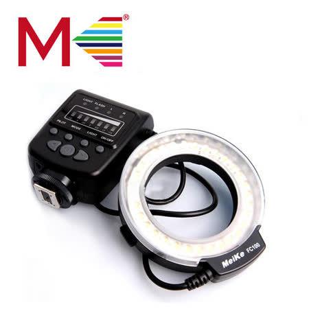 MEIKE 美科環形閃光燈 MK FC100 FOR NIKON(公司貨)