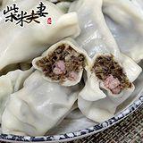《柴米夫妻》大卡稱梅干菜水餃4包(1250g/包)