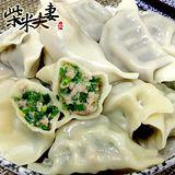 《柴米夫妻》大卡稱韭菜花水餃4包(1250g/包)