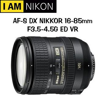 NIKON AF-S DX NIKKOR 16-85mm F3.5-5.6G ED VR (公司貨) -送防潮箱+吹球清潔拭淨筆組