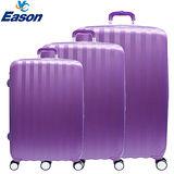 【YC Eason】尊爵頂級ABS硬殼行李箱三件組(20+24+28吋-薰衣草紫)