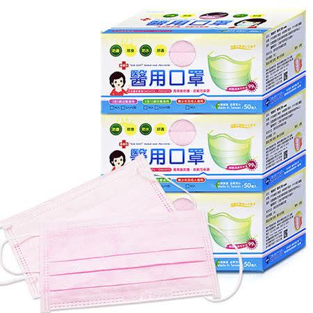 台灣製 三層平面 醫療口罩-粉紅色 (50片/盒) 共3盒