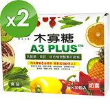 【BuDer® 標達】A3PLUS木寡糖(3g *30包裝入)2入組