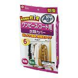 【促銷】日本LEC銀離子大衣長裙防塵套(6枚入)特惠包