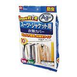 【促銷】日本LEC銀離子大衣長裙防塵套(10枚入)特惠包