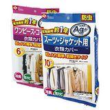 【促銷】日本LEC銀離子衣服防塵套(2包16枚)特惠組