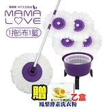 【1拖5布1籃】媽媽樂 手壓式輕巧拖把組-一代紫(贈鳳梨酵素洗衣粉1盒)
