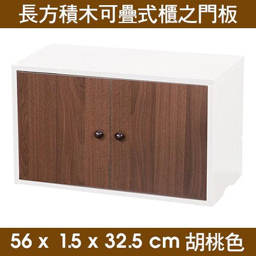 ~C B~長方積木可疊式櫃之門片組~胡桃色