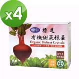 【BuDer® 標達】有機甜菜根晶粉末食品(3gx30包/盒)四盒組