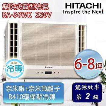 HITACHI日立 6-8坪 清淨型 雙吹窗型冷氣 RA-36WK