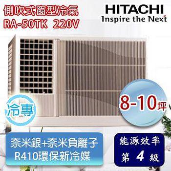 HITACHI日立 8-10坪 清淨型 左吹窗型冷氣 RA-50TK