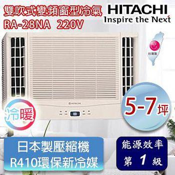 HITACHI日立 5-7坪 變頻冷暖 雙吹窗型冷氣 RA-28NA