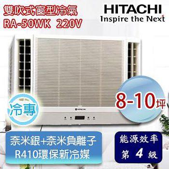 HITACHI日立 8-10坪 清淨型 雙吹窗型冷氣 RA-50WK
