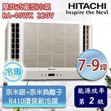 HITACHI日立 7-9坪 清淨型 雙吹窗型冷氣 RA-40WK
