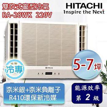 HITACHI日立 5-7坪 清淨型 雙吹窗型冷氣 RA-28WK
