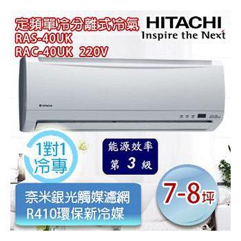 HITACHI日立 7-8坪 定頻單冷R410一對一分離式冷氣 RAS-40UK/RAC-40UK