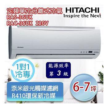HITACHI日立 6-7坪 定頻單冷R410一對一分離式冷氣 RAS-36UK/RAC-36UK